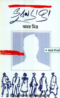 Bhuban Danga
