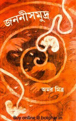 Janani Samudra