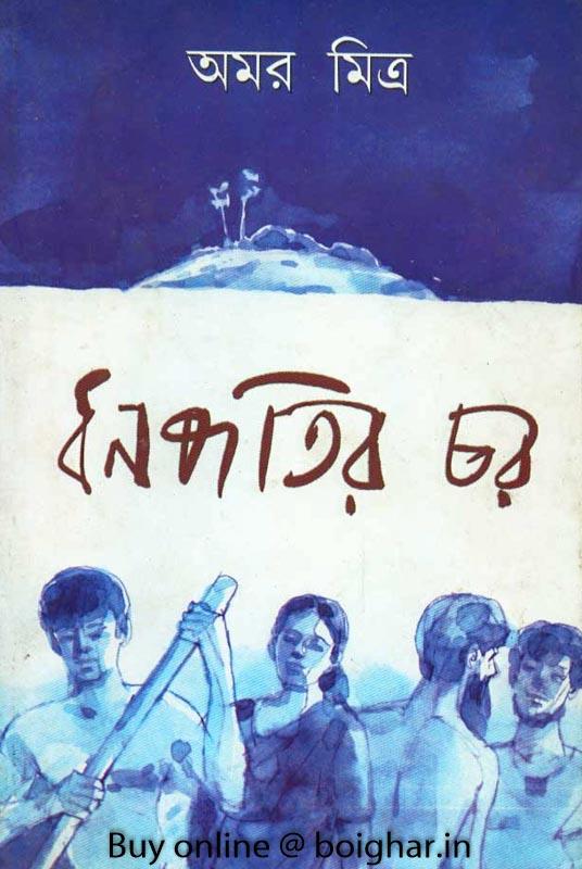 Dhanapatir Char