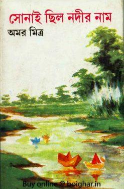 Sonai Chhila Nadir Naam