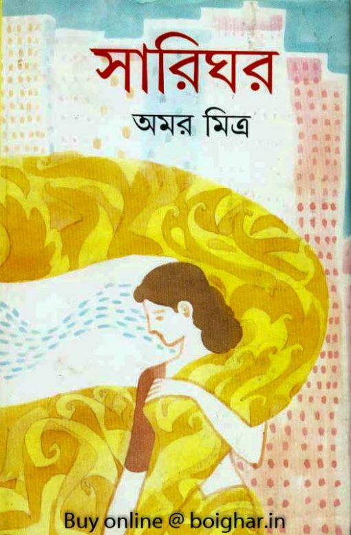 Sarighar