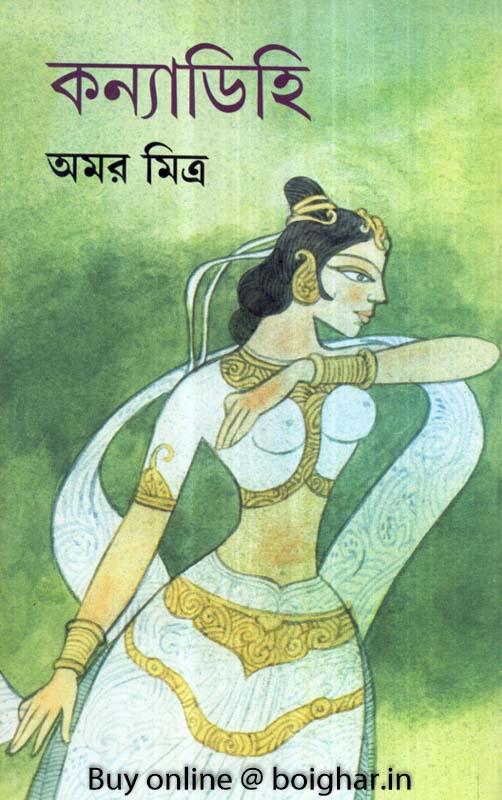 Kanyadihi