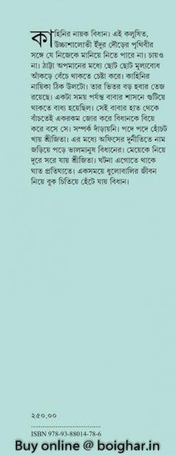 Dhulobalir Jibon