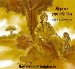 Sri Krishner Sheskota Din