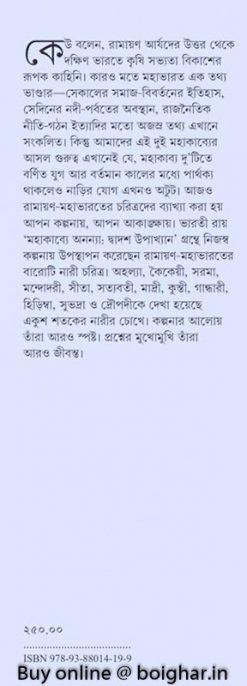 Mahakabye Annaya