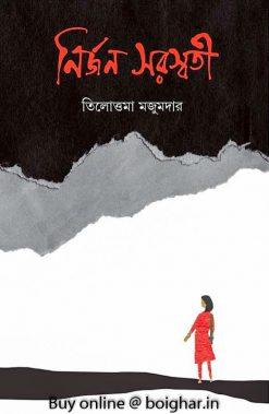 Nirjon Saraswati