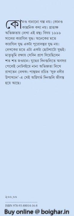 Suru Nadir Upakhyan