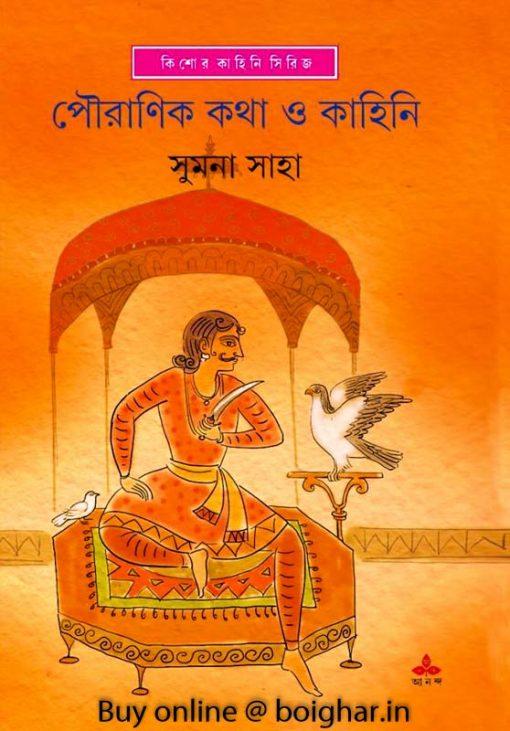 Pouranik Katha O Kahini