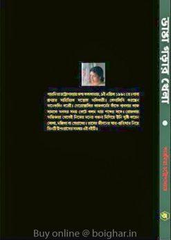 Bhanga Gorar Khela