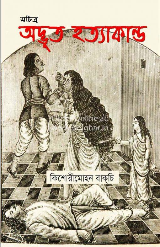 Sachitra Advut Hatyakanda