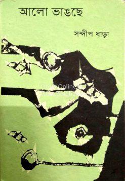 Aalo Bhangchhe