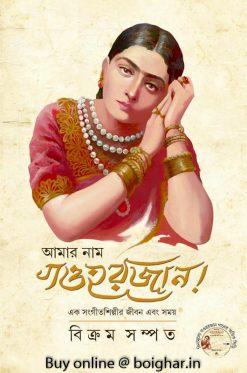 Amar Naam Gauharjaan