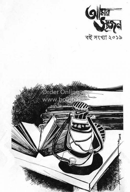 Amar Srijan Boi Sankhya 2019