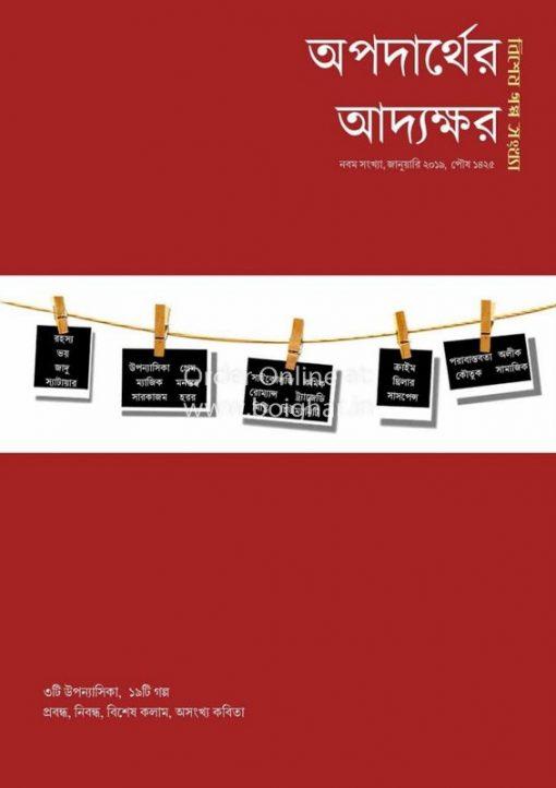 Apodarther Adyakshar 9th Issue