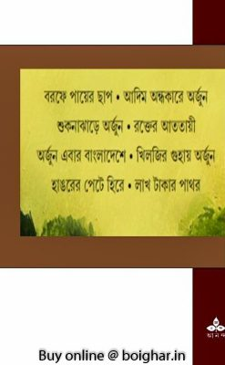 Arjun Samagra 6