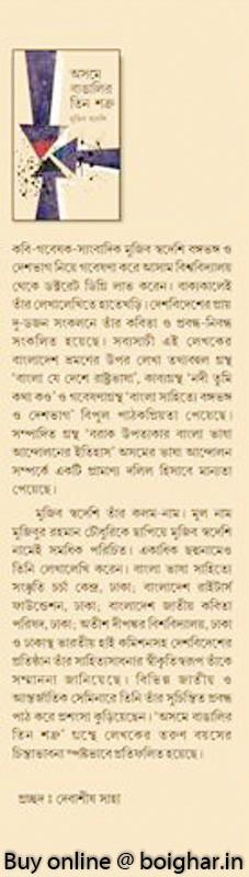 Asame Bangalir Teen Satru