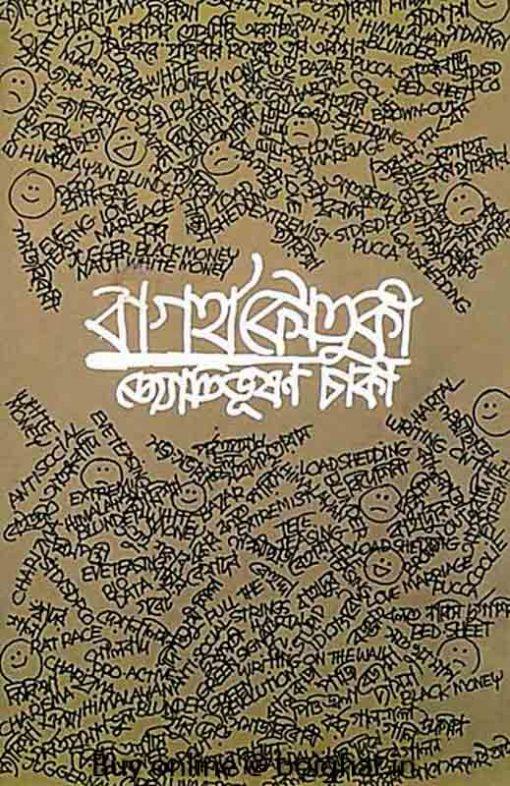 Bagarthakoutuki