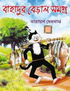Bahadur Beral Samagra