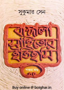 Bangla Sahityer Itihas 5th Vol