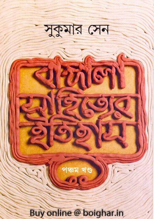 Bangla Sahityer Itihas 5th Vol