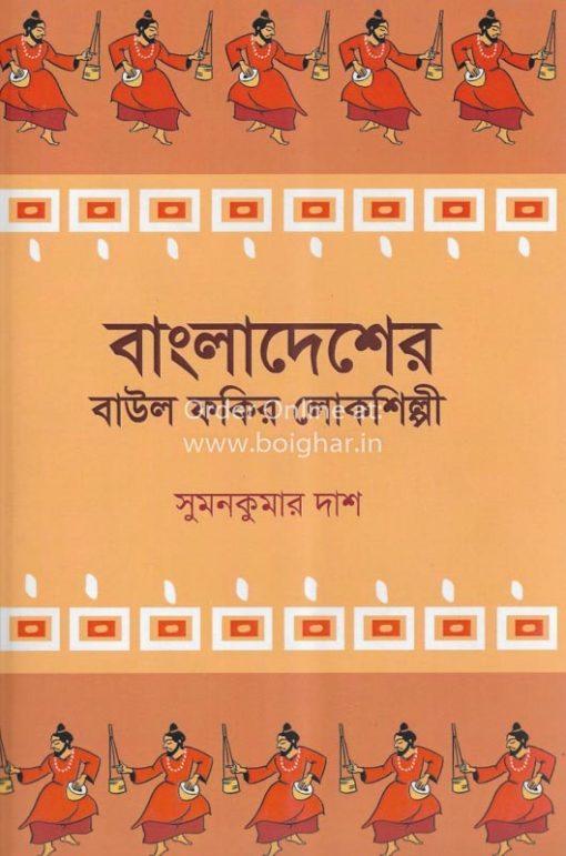 Bangladesher Baul Fokir O Lokoshilpi
