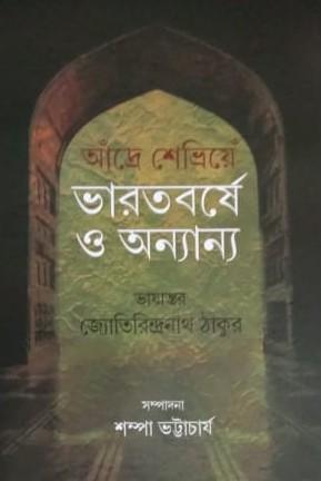 Bharatbarshe O Onyanyo