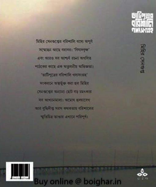 Bhatiputrer Barishali Gadyasangraha