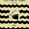 Bangla Bigyapan Parikrama