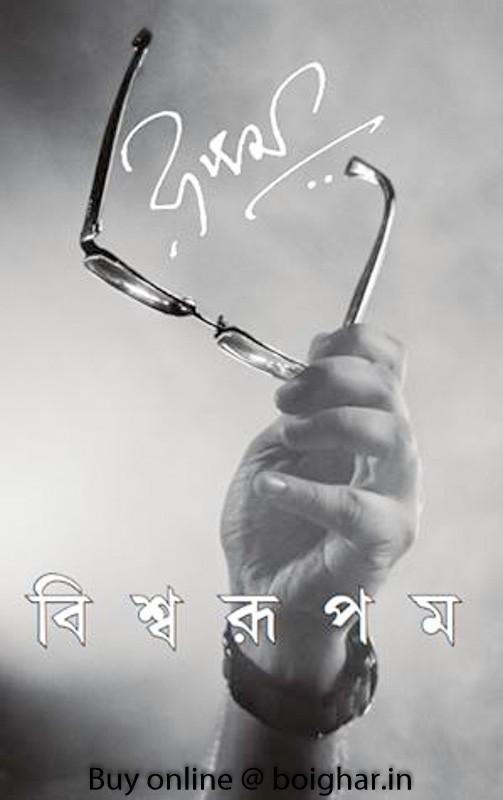 Biswa Rupam