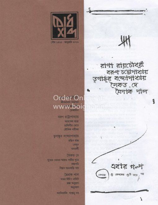 Bodhshabdo - Ebar Golpo