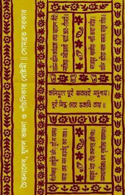 Chaitanyadeb Jugal Bhajana O Panchswikar Boshtami
