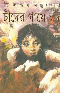Chander Gaye Chand