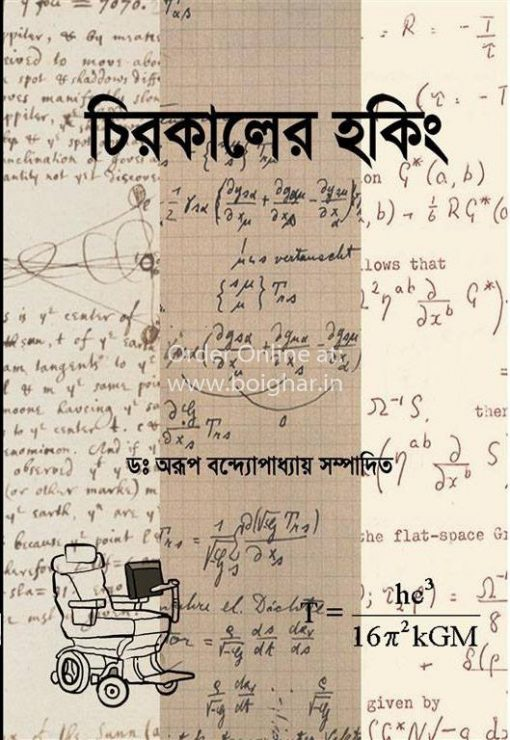 Chirakaler Hawking