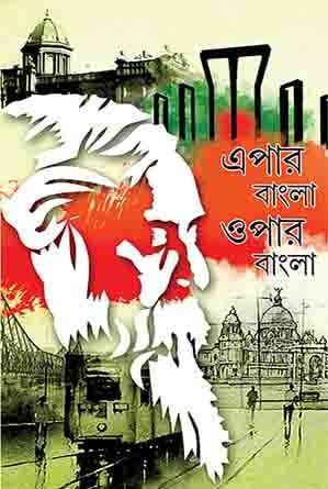 Epar Bangla O Opar Bangla