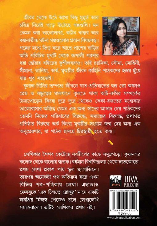 Dekha Na Dekhaye Mesha