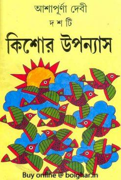 Doshti Kishore Uponyas