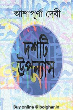 Doshti Uponyas 2