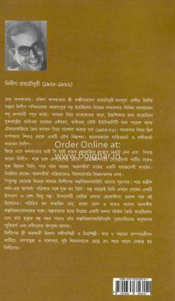 Dilip Roychowdhury Rachana Samagra
