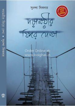 Doyamoyir Phire Dekha