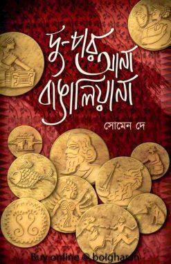 Du char ana Bangaliana