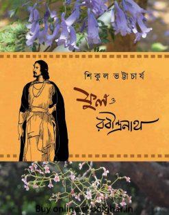 Phool O Rabindranath