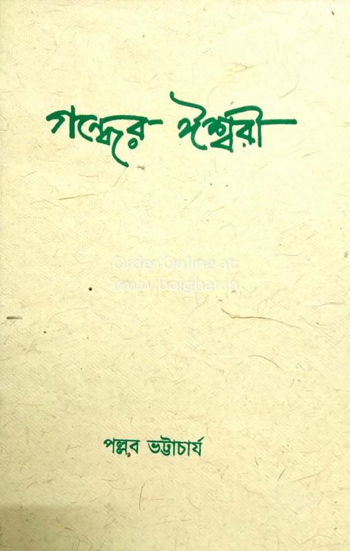 Gondher Iswari