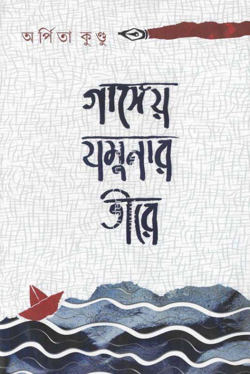 Gangeyo Jamunar Tire
