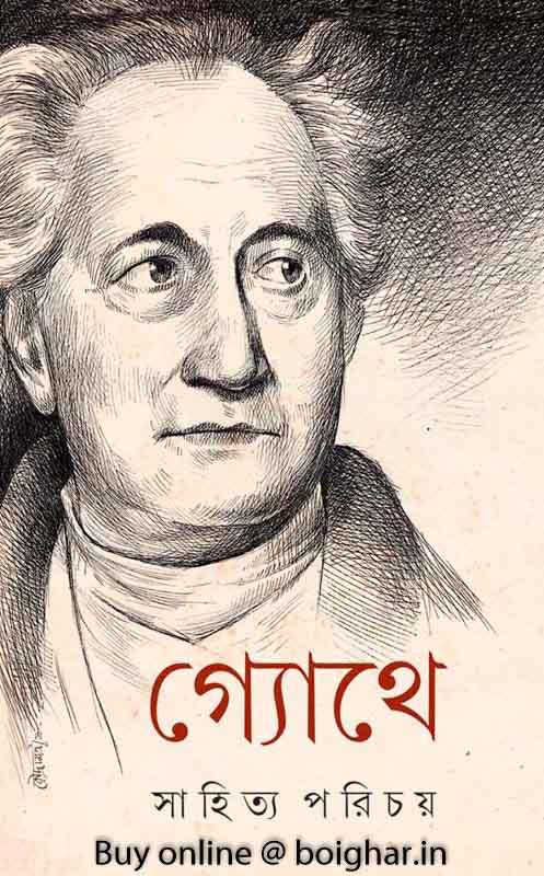 Goethe Sahityo Parichaya