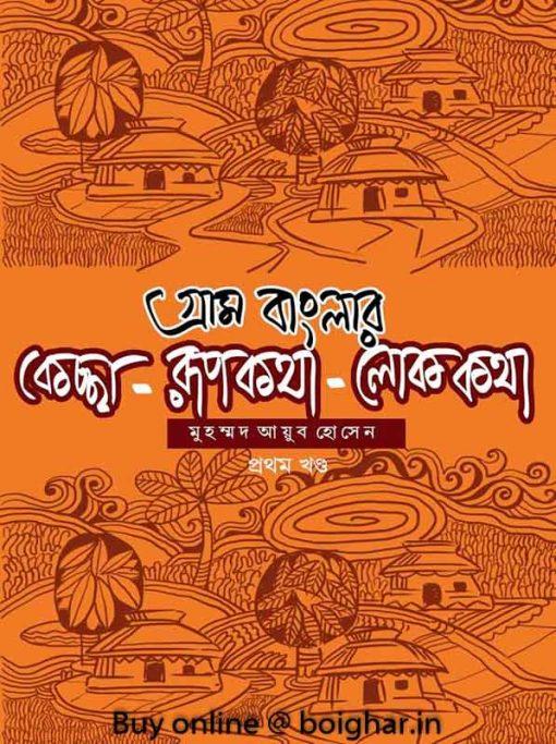 Gram Banglar Keccha Rupkotha Lokokatha