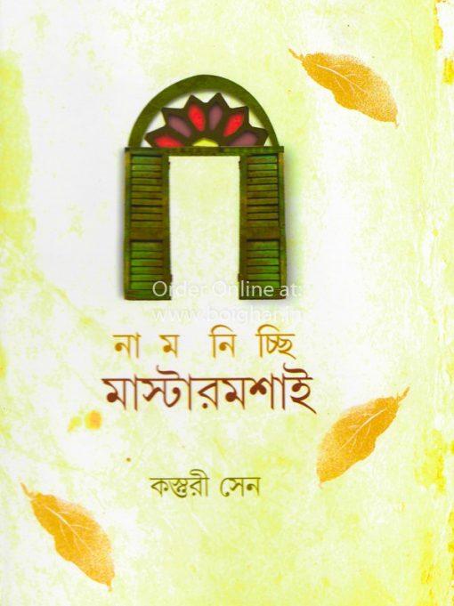 Naam Nichhi Mastarmashai