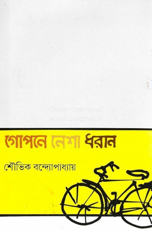 Gopone Nesha Dhoran