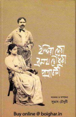 Indira Devi Pramatha Chowdhury Patrabali