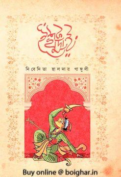 Ishq Khudai