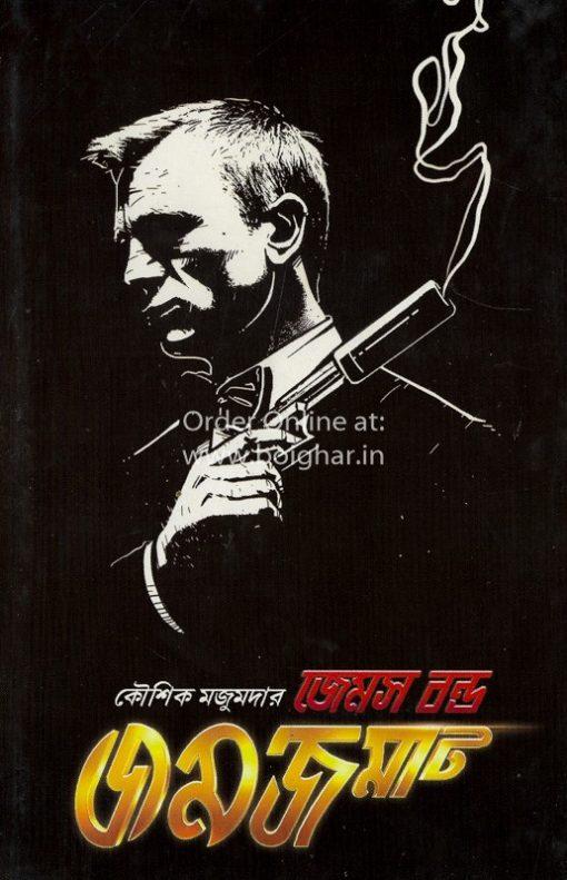 James Bond Jomjomat